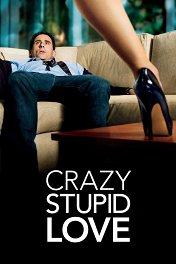 Эта — дурацкая — любовь / Crazy, Stupid, Love.