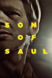 Сын Саула / Saul fia