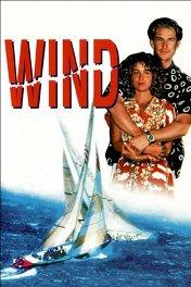 Ветер / Wind