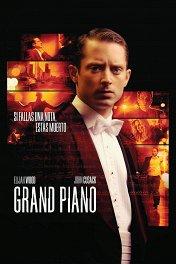 Торжественный финал / Grand Piano
