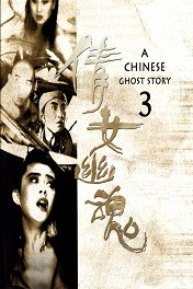История китайского призрака-3 / Sien lui yau wan III: Do do do