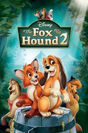 Лис и пес-2 / The Fox and the Hound 2