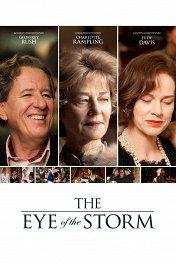 Глаз шторма / The Eye of the Storm