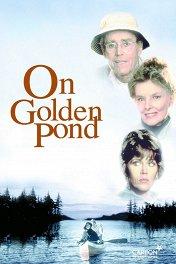 На Золотом озере / On Golden Pond