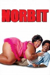 Уловки Норбита / Norbit