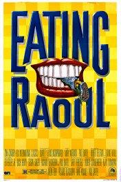 Аппетитный Рауль / Eating Raoul