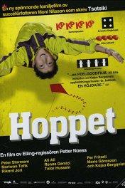 Прыжок / Hoppet