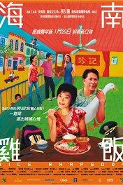 Рисовая рапсодия / Hainan ji fan