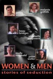 Женщина и мужчина: Истории обольщения / Women and Men: Stories of Seduction