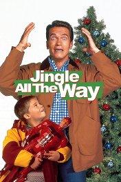 Подарок на Рождество / Jingle All the Way