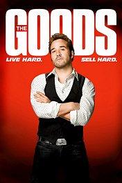 Продавец / The Goods: Live Hard, Sell Hard