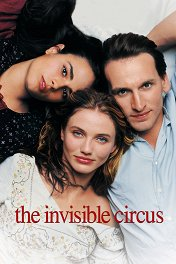 Невидимый цирк / The Invisible Circus