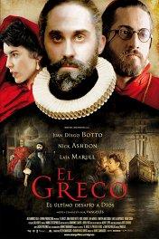 Эль Греко / El Greco