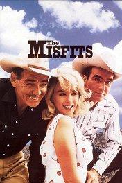 Неприкаянные / The Misfits