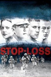 Война по принуждению / Stop-Loss