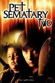 Кладбище домашних животных-2 / Pet Sematary-2