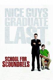 Школа негодяев / School for Scoundrels