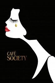 Светская жизнь / Café Society