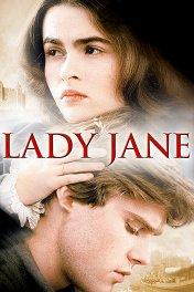 Леди Джейн / Lady Jane