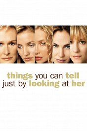 Женские тайны / Things You Can Tell Just by Looking at Her
