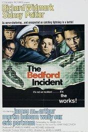 Случай с Бедфордом / The Bedford Incident
