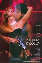 В пылу страсти / In the Heat of Passion