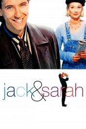 Джек и Сара / Jack & Sarah