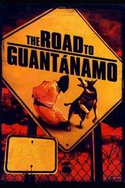 Дорога на Гуантанамо / The Road to Guantanamo