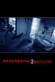 Паранормальное явление-2 / Paranormal Activity 2