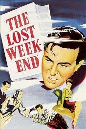 Потерянный уикенд / The Lost Weekend