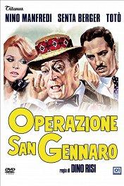 Операция «Святой Януарий» / Operazione San Gennaro
