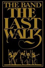 Последний вальс / The Last Waltz
