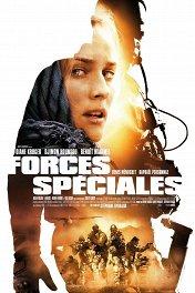 Отряд особого назначения / Forces spéciales