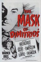 Маска Димитриоса / The Mask of Dimitrios