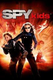Дети шпионов / Spy Kids