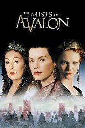 Туманы Авалона / The Mists of Avalon