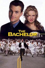 Холостяк / The Bachelor