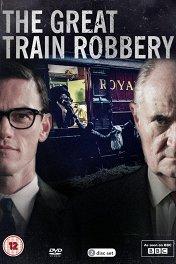 Большое ограбление поезда / The Great Train Robbery