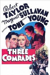 Три товарища / Three Comrades