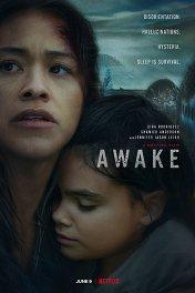 Неспящие / Awake