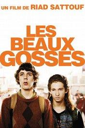 Красивые мальчики / Les beaux gosses