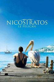 Пеликан / Nicostratos, le Pélican