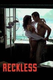 Безрассудный / Reckless