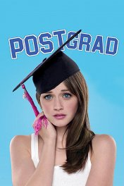Школа выживания выпускников / Post Grad