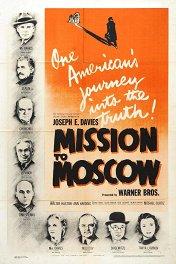 Миссия в Москву / Mission to Moscow