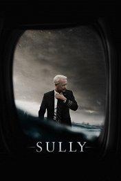 Чудо на Гудзоне / Sully