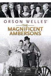 Великолепные Эмберсоны / The Magnificent Ambersons