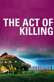 Акт убийства / The Act of Killing