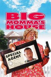 Дом большой мамочки / Big Momma's House