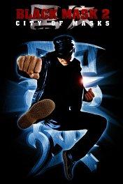 Черная маска-2: Город масок / Black Mask 2: City of Masks
